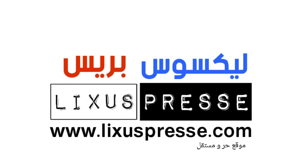 LixusPresse - ليكسوس بريس